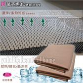 極涼感散熱墊【蒂芬妮】3.5尺/護背3D蜂巢款型/透氣水洗涼墊(厚度0.8公分) 單人加大