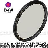 B+W 82mm XS-PRO HTC KSM MRC2 CPL 高透光凱氏偏光鏡 贈原廠拭鏡紙 (0利率 免運 公司貨) NANO奈米鍍膜
