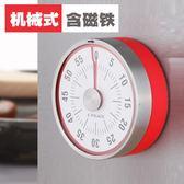 廚房timer定時器防水提醒器機械學生訂時器番茄鐘帶磁鐵倒計時器