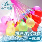 派對氣球  畢業派對必備快速注水氣球【N6025】