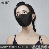 夏季女防曬防紫外線薄款口罩加大遮全臉男黑色面罩透氣可水洗 遇見生活