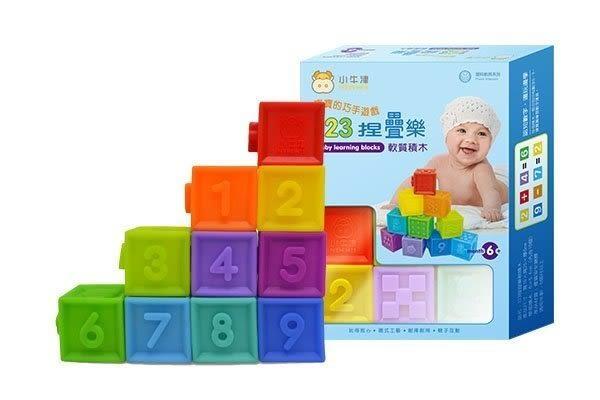 【 小牛津】123捏疊樂-軟質積木 洗澡玩具 疊疊樂 安全 親子互動 耐摔耐用