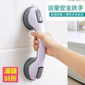 強力無痕吸盤 安全扶手 浴室扶手 防滑扶手 浴室 廁所 浴缸 安全防滑手把 防摔手把(79-1308)