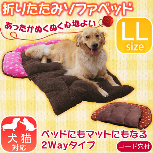 ◆MIX米克斯◆日本IRIS.秋收 摺疊沙發床XL號 (POSH-960) .睡床.狗床.可依狗狗體型攤開或收摺起來