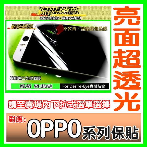 保貼總部 ***亮面透明光學抗刮螢幕保護貼***對應:OPPO R11 N3.R5 N3.R5 R7+ 5S R9 F1S R9S,台灣製造