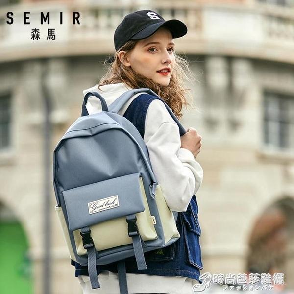 森馬雙肩包女大容量旅行百搭背包大學生簡約多功能書包男韓版高中 時尚芭莎