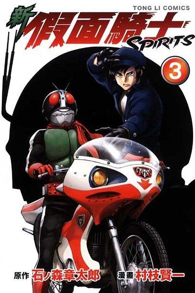 新 假面騎士SPIRITS(3)