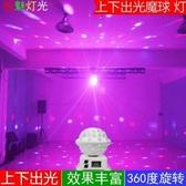 M-銳魅聲控led水晶魔球舞檯燈光ktv包房圖案燈 酒吧舞台激光水晶球