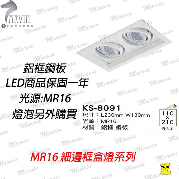 LED盒燈崁燈  MR16盒燈 鋁框鋼板 兩燈 KS-8091不含燈泡)