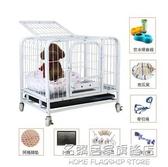 狗籠子小型犬泰迪中型犬室內大型犬特價帶廁所寵物兔子籠貓籠 NMS名購居家