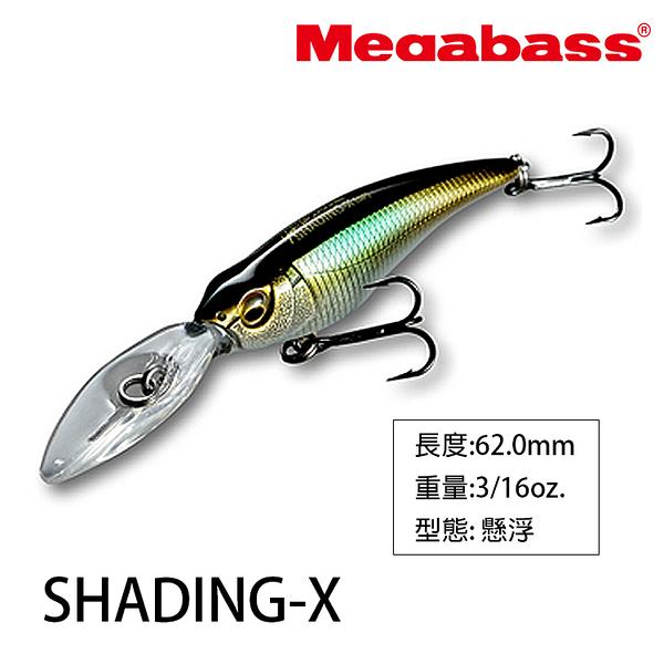 漁拓釣具 MEGABASS SHADING-X [路亞硬餌]