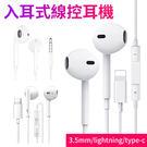 線控耳機 有線耳機 帶麥克風 免持通話 立體音 蘋果安卓 3.5mm接頭 入耳式 運動耳機 【白色】