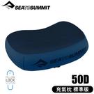 【Sea To Summit澳洲 50D充氣枕 標準版M《海軍藍》】STSAPILPREM/吹氣枕/靠枕/午睡枕/露營枕