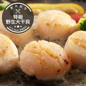 特級野生大干貝(500g±10%/包)(約9-11顆)(食肉鮮生)