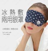 【99免運】睡眠眼罩 冰熱敷兩用眼罩 舒壓 按摩 助眠