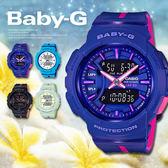 Baby-G 兩地時間 43mm BGA-240L-2A 防水 女錶 慢跑 卡西歐 BGA-240L-2A1DR 現貨!