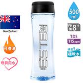 紐西蘭ESTEL天然鹼性冰川水500ml PH值8+ 硬度5的極軟水 可煮沸 礦泉水 紐西蘭總理推薦 日華好物