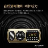 收音機-老人老年人新款迷你隨身聽u盤音樂數碼播放機便攜式 東川崎町