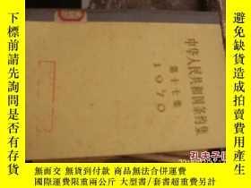 二手書博民逛書店中華人民共和國條約集罕見第十七集 1970Y28340 中華人民