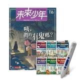 《未來少年》1年12期 贈 ABC英語故事袋(全6書)+ LivePen智慧點讀筆(16G)(Type-C充電版)