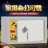 保險櫃迷你家用小型隱形床頭保險箱密碼盒帶鎖創意保管箱收納儲物WY