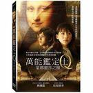 萬能鑑定士Q:蒙娜麗莎之瞳DVD...