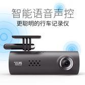 70邁小米智能行車記錄儀隱藏式高清夜視 1080P無線WiFi 七夕特別禮物