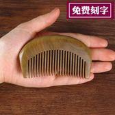 迷你口袋梳天然綠檀木梳子頭梳按摩梳整木小木梳便攜包包梳可刻字(禮物)