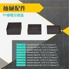天鋼-TK-8731-9《抽屜配件》PP導電分類盒 工具櫃 工作檯 工作台 工具台 工作站 工具收納 收納車