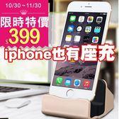 【Love Shop】iphone6 流線型座充 桌面手機支架 蘋果6 iphone6s底座 充電支架 Dock基座通用