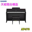 『非凡樂器』卡西歐CASIO AP470 /黑色/ 數位鋼琴/ 琴椅、架、三踏板 /台灣卡西歐原廠公司貨