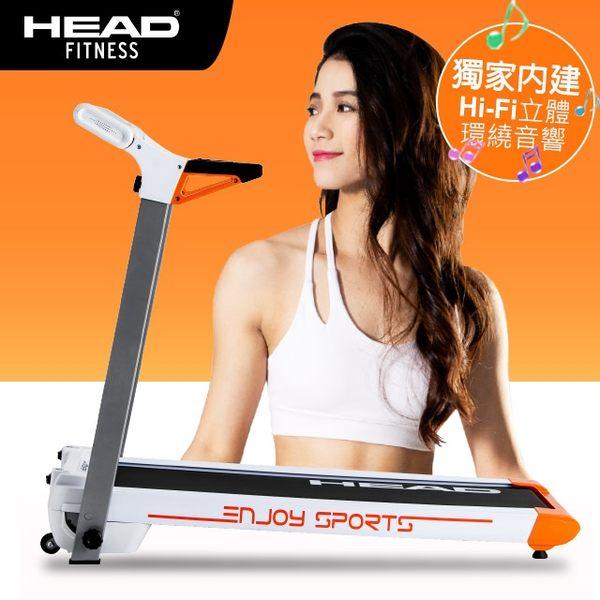 HEAD海德小橘2代智能電動跑步機 電跑-家用款 免組裝/完全折疊 WELLCOME好吉康