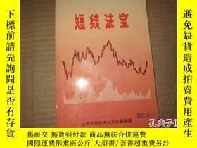 二手書博民逛書店短線法寶(股票技術分析之利器罕見)Y194260 北京中自技術公