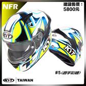 [安信騎士]  KYT NF-R #5 選手彩繪 內墨片 全罩式 安全帽 NFR
