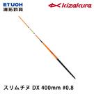 漁拓釣具 KIZAKURA スリムチヌ DX 400mm #0.8 [磯釣長標]