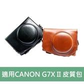 【聖佳】CANON G7XII專用皮質包 兩件式 皮套 高質感 相機包 復古時尚 黑色 咖啡色