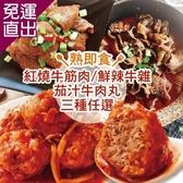 餡智吉 牛肉熟即食任選 2包組【免運直出】