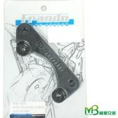 機車兄弟【Frando 後碟螃蟹卡鉗座 260mm (9GA)】(S-MAX155)