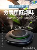 太陽能汽車車載空氣凈化器車用氧吧香薰加濕噴霧車內消除甲醛異味YXS 限時特惠