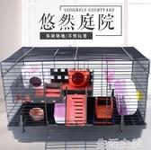 倉鼠籠 巨貓倉鼠籠子金絲熊超大別墅花枝鼠用品套裝齊全47基礎籠60雙人間 生活主義