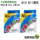 【墨水填充包】CANON 810+811 30cc 黑(三瓶)+彩(各一瓶) 內附工具  適用雙匣