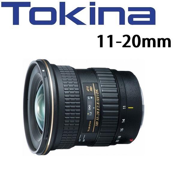 名揚數位 Tokina AT-X 11-20 PRO DX AF 11-20 mm F2.8 平行輸入 (一次付清 ) 送吹球清潔組