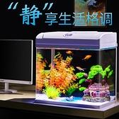 水族箱 魚缸客廳小型家用創意造景自循環金魚缸免換水生態玻 晶彩 99免運LX