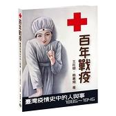 百年戰疫(臺灣疫情史中的人與事1885~1945)