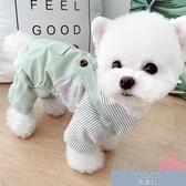 寵物服飾小型犬狗狗衣服春夏裝薄款四腳衣背帶條紋襯衫 【快速出貨】
