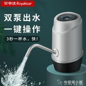 榮事達桶裝水抽水器電動飲水機出水器礦泉純凈水桶壓水器自動水泵 安妮塔小鋪