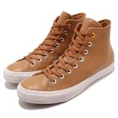 Converse 帆布鞋 Chuck Taylor All Star II 咖啡 白 皮革鞋面 基本款 2代 男鞋【PUMP306】 157456C