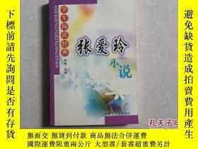 二手書博民逛書店罕見張愛玲小說Y25473 彬彬主編 內蒙古文化出版社 出版20