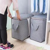棉被收納特大號加厚防潮裝衣服棉被子收納袋布藝整理搬家用行李袋