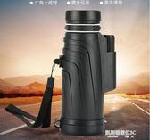 單筒手機望遠鏡高清高倍微光夜視非紅外成人演唱會  凱斯盾數位3c